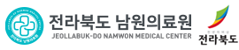 ���ϵ� �����Ƿ�� Namwon Medical Center